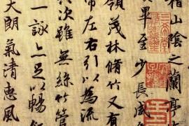 王羲之与《兰亭集序》的千古谜团