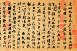 兰亭集序全文·文言文名篇(原文·翻译)
