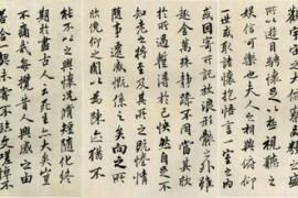 刘江先生临王羲之兰亭序欣赏作品欣赏