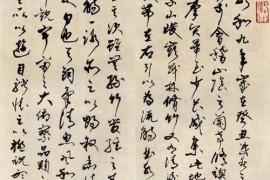 柳倩临王羲之《兰亭集序》作品欣赏