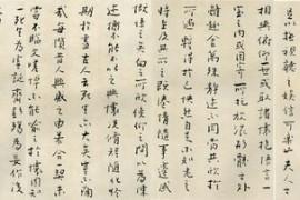 刘正成先生临兰亭序书法作品欣赏