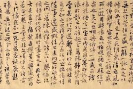 孙晓云临王羲之《兰亭集序》书法作品欣赏