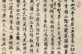 杨仁恺临王羲之《兰亭集序》书法作品欣赏