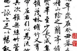 启功先生临王羲之兰亭序作品欣赏