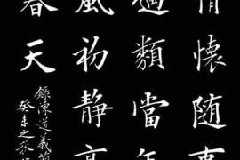 阎锐敏楷书欣赏《兰亭集字诗》