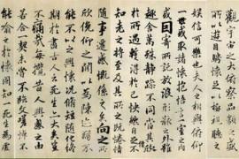 赵孟頫临《兰亭序》书法作品赏析