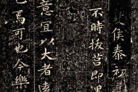 晋代王羲之小楷《乐毅论》石刻本