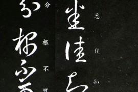 王羲之草书《想佳帖》两种版本