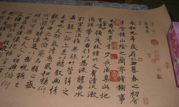 王羲之《兰亭序》全文及解释(含图)