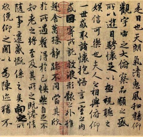 第一行书:兰亭序
