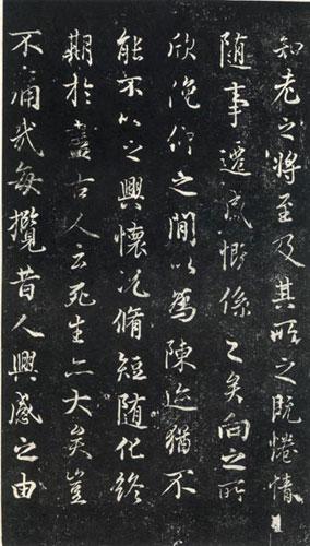 米芾临王羲之兰亭序作品欣赏