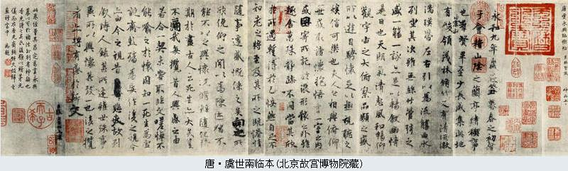 虞世南临王羲之《兰亭序》作品欣赏