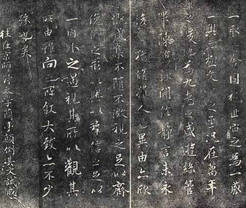石韫玉临王羲之《兰亭集序》作品欣赏