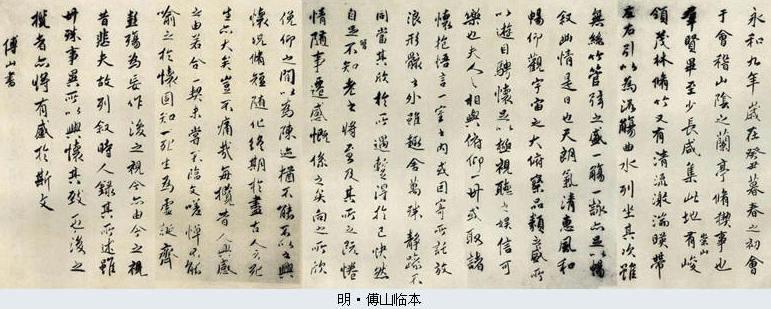 傅山临王羲之兰亭序作品欣赏