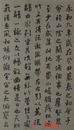 何绍基临王羲之《兰亭集序》作品欣赏