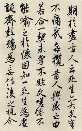王冬龄先生临王羲之兰亭序作品欣赏