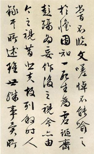 文征明临王羲之兰亭序作品欣赏
