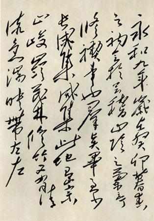 毛泽东临王羲之兰亭序赏作品欣赏
