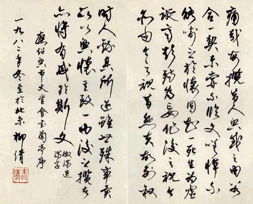 柳倩临王羲之《兰亭集序》作品欣赏  柳倩临王羲之《兰亭集序》作品欣赏  柳倩 原名刘智明,当代著名诗人,学者,书法家。1911年1月10日生于四川荣县。2004年于5月20日因病医治无效在京逝世,享年94岁。早年就读于国立成都大学,1933年参加左联。1932年与穆木天、薄风等人发起成立中国诗歌会,创办《新诗歌》杂志。抗日战争爆发后,经郭沫若介绍参加南方局领导下的文化工作委员会,是中华文艺界抗敌协会会员,后任浙东行署文教处负责人。全国解放后,在上海军管会文艺处和华东文化部工作,曾任上海诗歌工作者协会副主席。1953年调北京市戏曲编导委员会。1979年后,参加中国书法家协会的筹建工作,曾任中国书协两届常务理事和中国书协北京分会副主席。现任中国书法家协会顾问,中国作家协会会员,中国书法艺术研究院院长等职。自幼喜爱书法,晚年尤勤。学书有法不囿法,擅长行草,具有刚柔相济,遒丽兼容的特点。作品多次入选国内外重大书当展览及收入多种书法作品专集。解放前曾出版《生命的微痕》、《无花的春天》及诗剧《防守》等,主编了《综合杂志》、《新诗歌》月刊及《开拓者》等。 解放后主持编写京剧汇编108册,遍改整理了约500出戏曲,还出版了《柳倩草书千子问文》、《柳倩诗词选》一,二辑,《摸不掉的伤痕》等。即将出版的有《柳倩绝句选》和《锦绣中华》(31卷)(以出版了《北京》、《上海》、《海南》、《浙江》、《安徽》、《宁夏》六卷,其它将陆续出版)。
