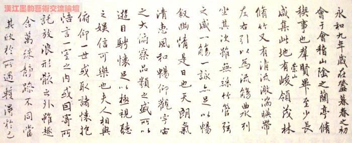 邓散木先生临王羲之兰亭序欣赏