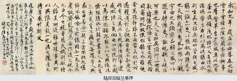 陆抑非先生临兰亭序书法作品欣赏