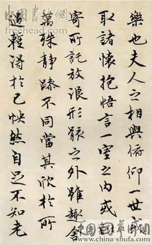 王澄临《兰亭序》书法作品欣赏