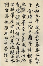 胡问遂临《兰亭序》书法作品欣赏
