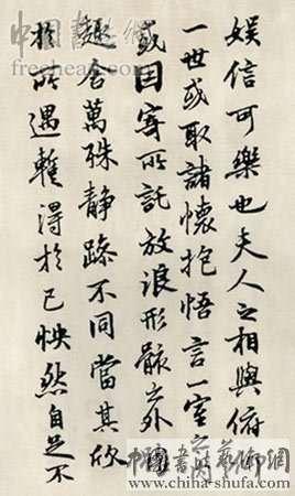 陆维钊先生临兰亭序书法作品欣赏