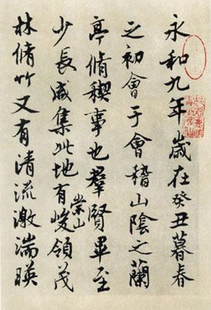 沈尹默先生临王羲之兰亭序书法作品欣赏