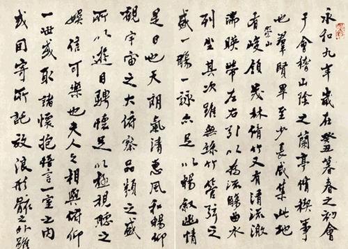 祝嘉临王羲之《兰亭集序》书法作品欣赏