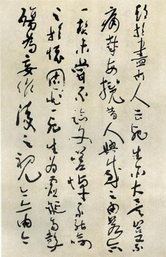 沈鹏先生临王羲之兰亭序帖书法作品欣赏