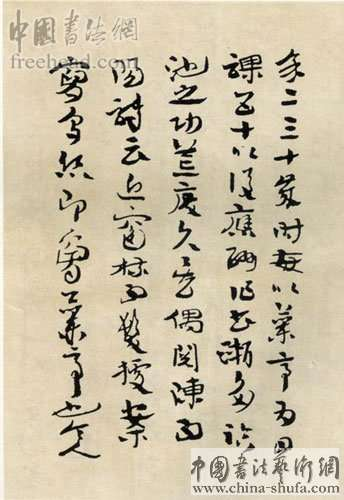 魏启后临王羲之兰亭序书法作品欣赏