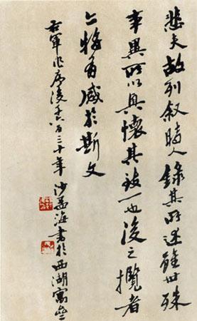 沙孟海先生临王羲之兰亭序书法作品作品欣赏