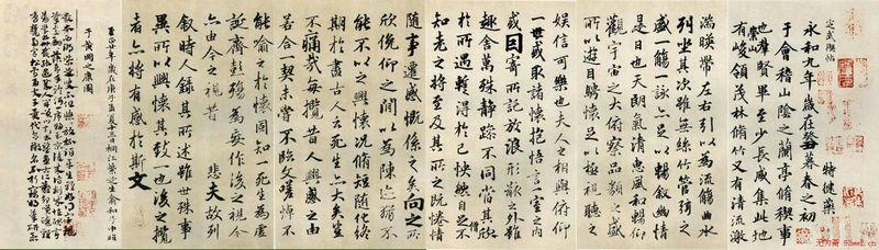 赵孟頫临《兰亭序》