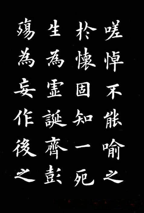 卢中南书法楷书作品《兰亭记》