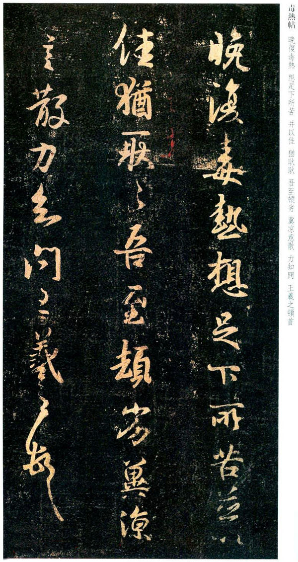 王羲之行书欣赏《晚复毒热帖》