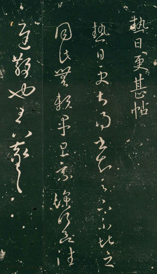 王羲之草书《热日更甚帖》