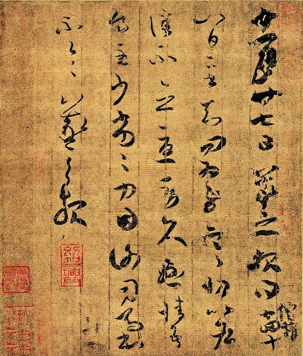 王羲之草书墨迹《知问帖》高清大图