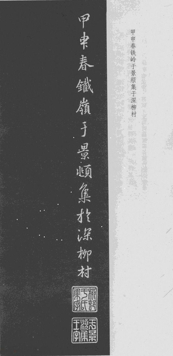 王羲之书法集字《文与可画筼筜谷偃竹记》