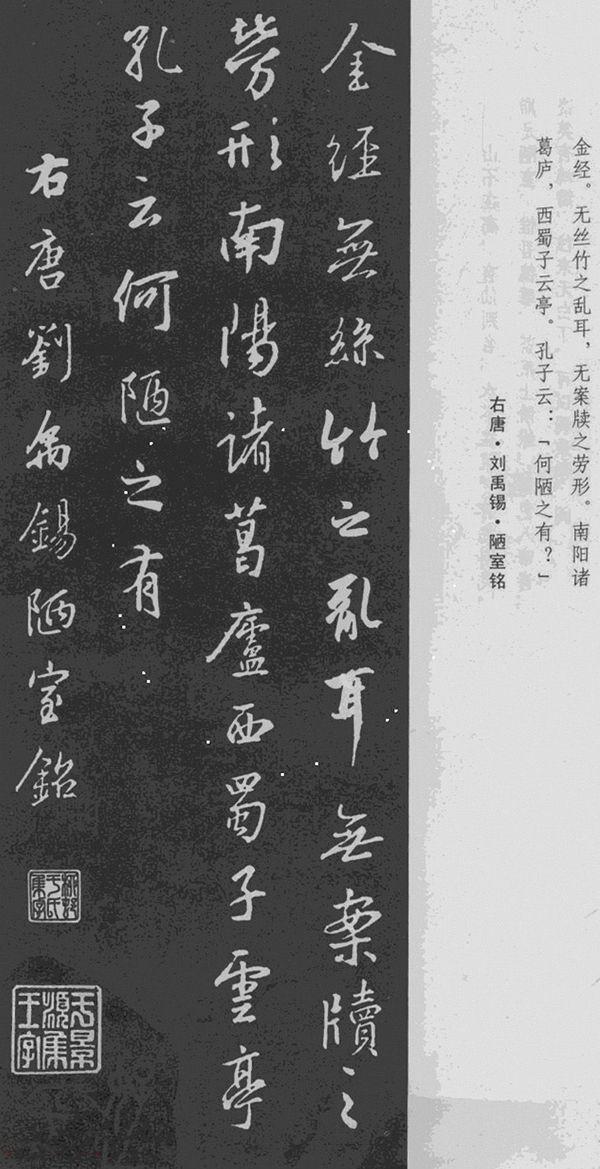 王羲之行书集字《陋室铭》刘禹锡