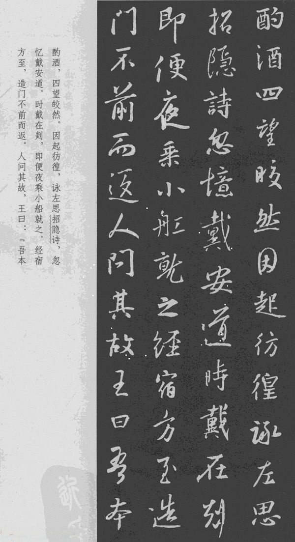 王羲之行书集字《见世说新语任诞第二十三》