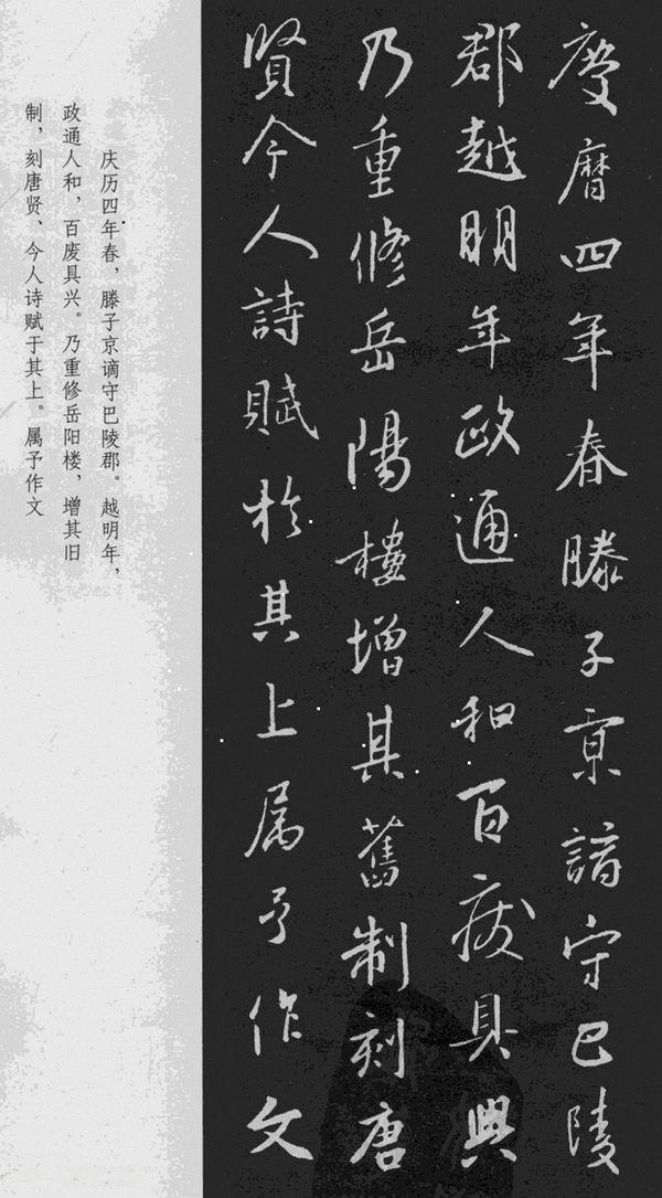 王羲之行书《岳阳楼记》于景頫集字