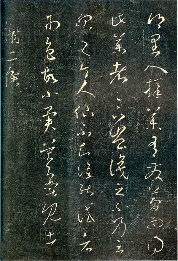 王羲之草书《乡里人帖》两种版本